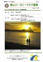 徳山ロータリークラブ 通算第2992回:表紙