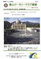 徳山ロータリークラブ 通算第2993回:表紙