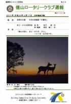 徳山ロータリークラブ 通算第2994回:表紙