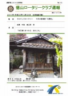徳山ロータリークラブ 通算第2995回:表紙