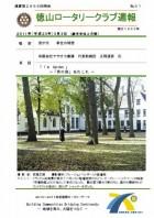 徳山ロータリークラブ 通算第2996回:表紙