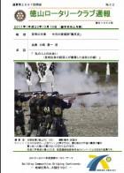 徳山ロータリークラブ 通算第2997回:表紙