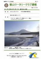 徳山ロータリークラブ 通算第2998回:表紙