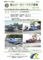 徳山ロータリークラブ 通算第2999回:表紙