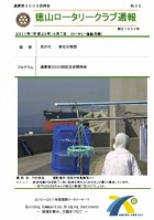 徳山ロータリークラブ 通算第3000回:表紙