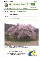 徳山ロータリークラブ 通算第3001回:表紙