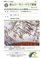 徳山ロータリークラブ 通算第3002回:表紙