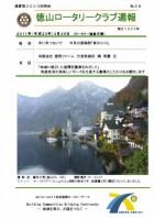 徳山ロータリークラブ 通算第3003回:表紙