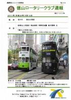 徳山ロータリークラブ 通算第3004回:表紙