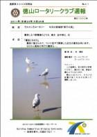 徳山ロータリークラブ 通算第3006回:表紙