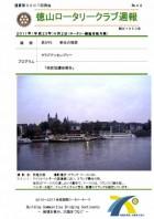 徳山ロータリークラブ 通算第3007回:表紙