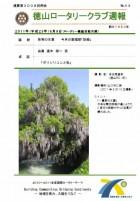 徳山ロータリークラブ 通算第3008回:表紙