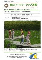 徳山ロータリークラブ 通算第3009回:表紙