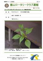 徳山ロータリークラブ 通算第3010回:表紙