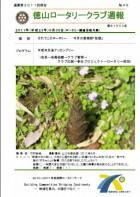 徳山ロータリークラブ 通算第3011回:表紙