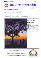 徳山ロータリークラブ 通算第3012回:表紙