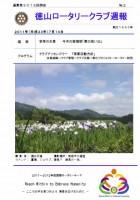 徳山ロータリークラブ 通算第3013回:表紙