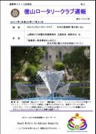 徳山ロータリークラブ 通算第3014回:表紙