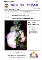 徳山ロータリークラブ 通算第3015回:表紙
