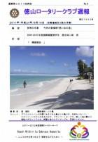 徳山ロータリークラブ 通算第3017回:表紙