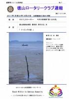 徳山ロータリークラブ 通算第3018回:表紙