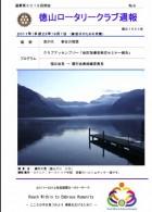 徳山ロータリークラブ 通算第3019回:表紙