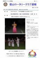 徳山ロータリークラブ 通算第3022回:表紙