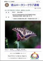 徳山ロータリークラブ 通算第3023回:表紙