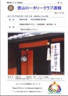 徳山ロータリークラブ 通算第3024回:表紙