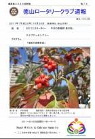 徳山ロータリークラブ 通算第3025回:表紙