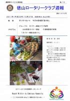 徳山ロータリークラブ 通算通算第3026回:表紙