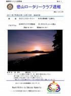 徳山ロータリークラブ 通算3032回:表紙