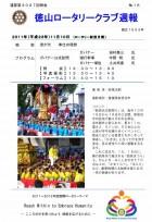 徳山ロータリークラブ 通算3026回:表紙