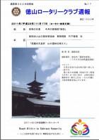 徳山ロータリークラブ 通算第3028回:表紙