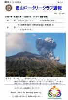 徳山ロータリークラブ 通算第3029回:表紙