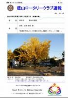 徳山ロータリークラブ 通算第3030回:表紙