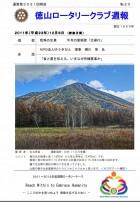 徳山ロータリークラブ 通算第3031回:表紙