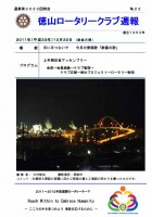 徳山ロータリークラブ 通算第3033回:表紙