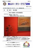 徳山ロータリークラブ 通算第3034回:表紙