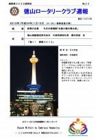 徳山ロータリークラブ 通算第3035回:表紙