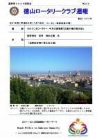 徳山ロータリークラブ 通算第3036回:表紙