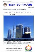 徳山ロータリークラブ 通算第3037回:表紙