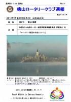 徳山ロータリークラブ 通算第3038回:表紙