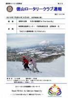 徳山ロータリークラブ 通算第3039回:表紙
