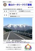 徳山ロータリークラブ 通算第3040回:表紙