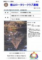 徳山ロータリークラブ 通算第3041回:表紙
