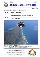 徳山ロータリークラブ 通算第3042回:表紙