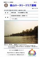 徳山ロータリークラブ 通算第3043回:表紙