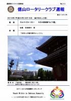 徳山ロータリークラブ 通算第3044回:表紙