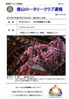徳山ロータリークラブ 通算第3045回:表紙